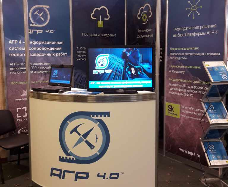 AGR Introduced at Minex-2016 (Moscow)