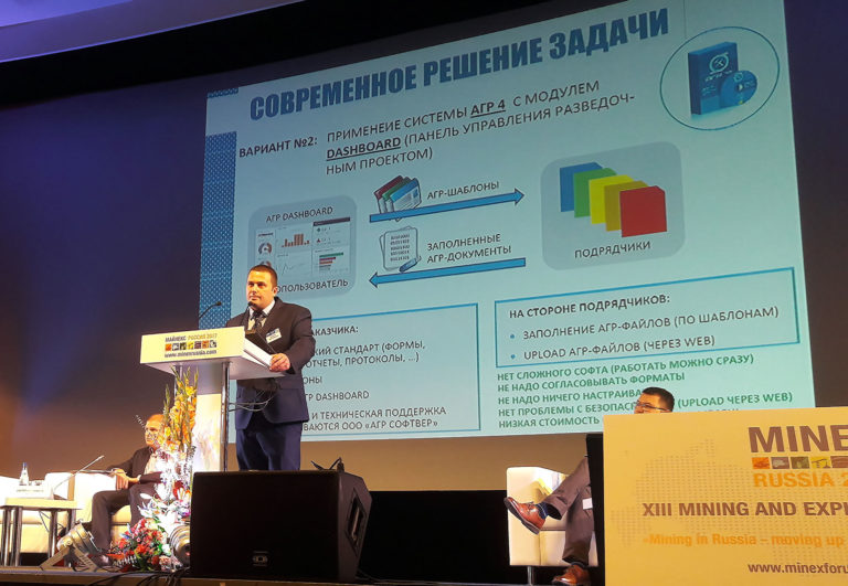 Завершился форум Майнекс 2017